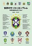 世界のサッカーエンブレム W杯&南米エディション (エイ文庫) 画像