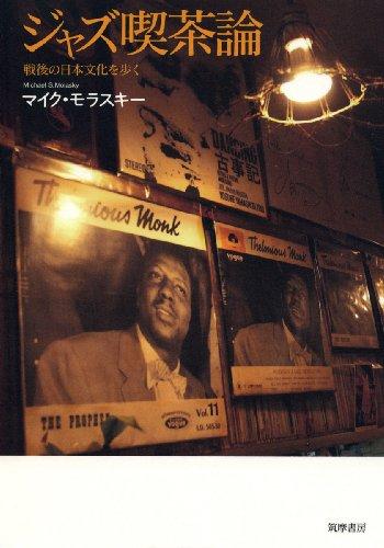 ジャズ喫茶論 戦後の日本文化を歩く