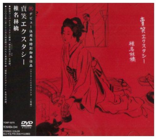 賣笑エクスタシー [DVD]