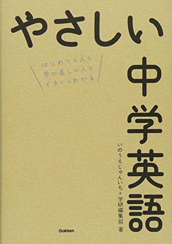 学研プラス「やさしい」シリーズ『やさしい中学英語』