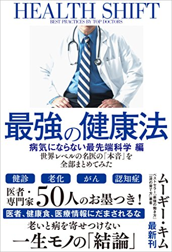 『最強の健康法 世界レベルの名医の「本音」を全部まとめてみた【病気にならない最先端科学編】』のトップ画像