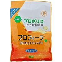 プロフィーラ プロポリスキャンディ(200g)×2袋セット