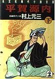 平賀源内〈下〉 (光文社時代小説文庫)