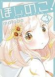 ほしのこ! 3巻 (ガンガンコミックスONLINE)