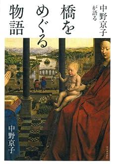 中野京子が語る 橋をめぐる物語