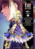 Fate/stay night (17) (角川コミックス・エース 150-18)