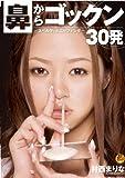 鼻からゴックン30発-スペルマ・スニッフィング- [DVD]