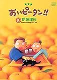 おいピータン!!(10) (Kissコミックス)