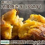 【セール】[クール冷凍] 焼き芋(安納芋) 800g×2袋 特別栽培 (鹿児島県 濱川和成)