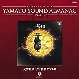 YAMATO SOUND ALMANAC1981??「交響組曲 宇宙戦艦ヤマト?」