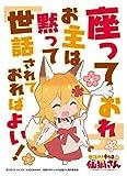 キャラクタースリーブ 世話やきキツネの仙狐さん 座っておれ (EN-880)