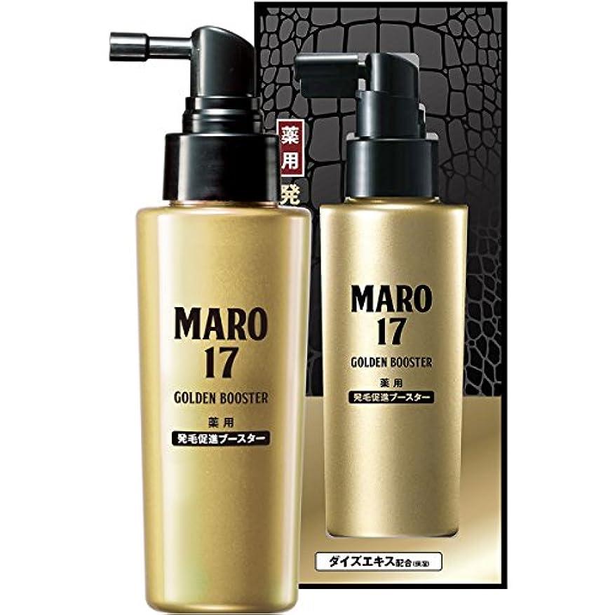 古いヘアギャンブルMARO17 薬用 発毛促進ブースター 100ml (約1ヶ月分)【医薬部外品】
