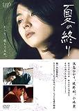 夏の終り [DVD]
