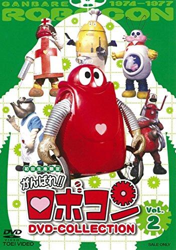 がんばれ!!ロボコン DVD-COLLECTION Vol.2[DVD]