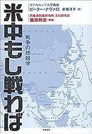 ピーター・ナヴァロ (著), 赤根洋子 (翻訳), 飯田将史 (その他)(15)新品: ¥ 2,000