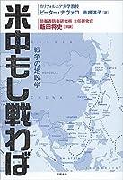 ピーター・ナヴァロ (著), 赤根洋子 (翻訳), 飯田将史 (その他)(63)新品: ¥ 2,000