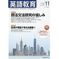 英語教育 2016年 11 月号 [雑誌]