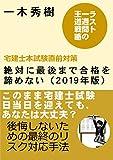 宅建士本試験直前対策☆絶対に最後まで合格を諦めない(2019年版): ラスト1週間の王道戦略