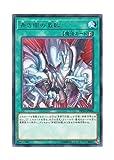 遊戯王 日本語版 DP20-JP004 青き眼の激臨 (レア)