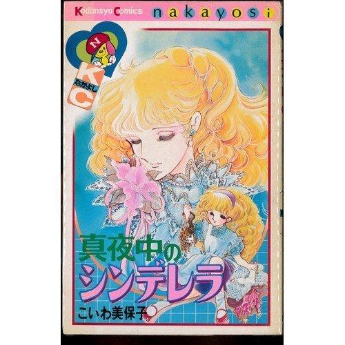 真夜中のシンデレラ (講談社コミックスなかよし (402巻))の詳細を見る