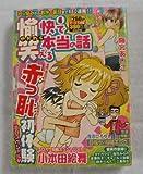 愉快で笑える本当の話 4 (ぶんか社コミックス)