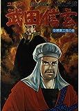 武田信玄―コミック (9) 関東三強の巻 (歴史コミック (56))