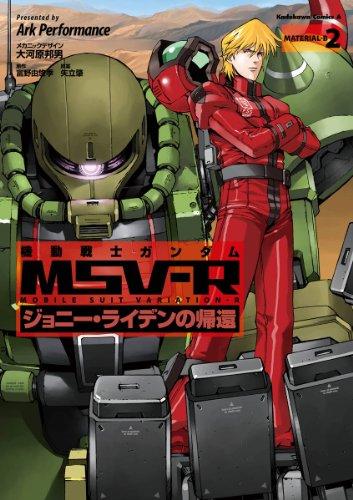 機動戦士ガンダム MSV-R ジョニー・ライデンの帰還(2) (角川コミックス・エース)の詳細を見る