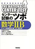センター試験のツボ数学2B