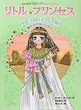 リトル・プリンセス〈7〉 エジプトのアイシャ姫