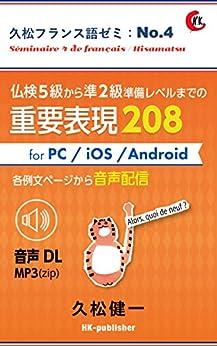 [久松 健一]の仏検5級から準2級準備レベルまでの重要表現 208【for PC / iOS / Android】 久松フランス語ゼミ