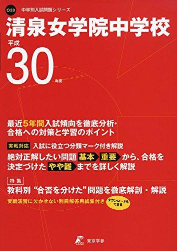 清泉女学院中学校 H30年度用 過去5年分収録 (中学別入試問題シリーズO20)