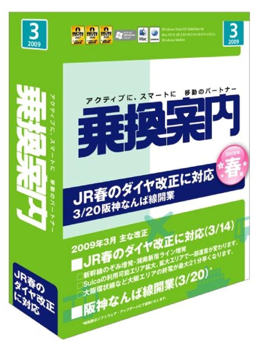 処分したキャプション川乗換案内(2009/3)
