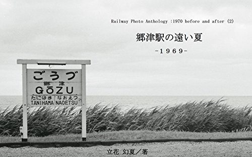 郷津駅の遠い夏: 1969 Railway Photo Anthology :1970 before and after