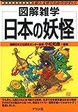 日本の妖怪 (図解雑学)
