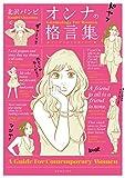 オンナの格言集-ゲンダイ女子の道シルベ- (SPコミックス)
