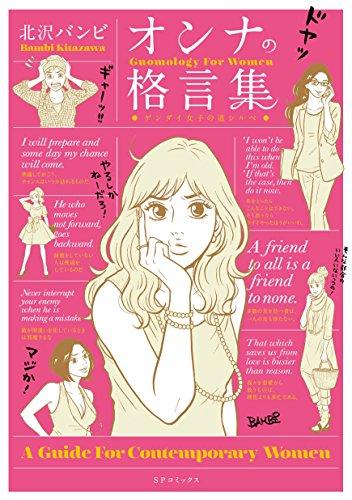 オンナの格言集−ゲンダイ女子の道シルベ− (SPコミックス)