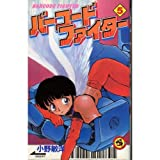 バーコードファイター 第5巻 (てんとう虫コミックス)