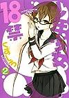 少年少女18禁(2)完 (ビッグガンガンコミックス)