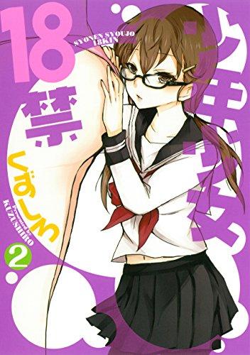 少年少女18禁(2)完 (ビッグガンガンコミックス)の詳細を見る