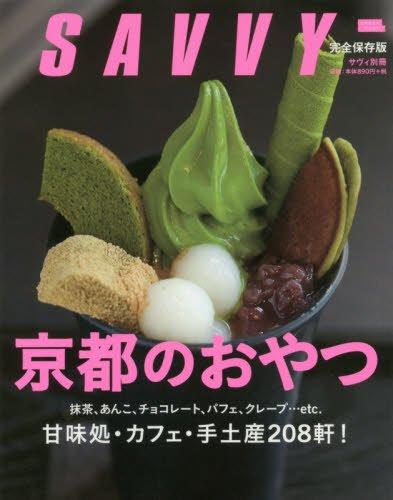 京都のおやつ (えるまがMOOK SAVVY別冊)の詳細を見る