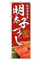 ワッショイデザインのぼり「辛子明太子」WNO-1003WD-054