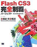 Flash CS3 完全制覇パーフェクト CS3/8/MX2004対応