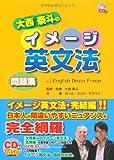 大西泰斗のイメージ英文法 問題集(CD BOOK) -