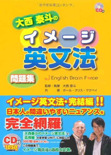 大西泰斗のイメージ英文法 問題集(CD BOOK)の詳細を見る