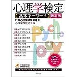 心理学検定 基本キーワード 改訂版