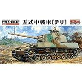 ファインモールド 1/35 日本陸軍 五式中戦車 チリ プラモデル FM28