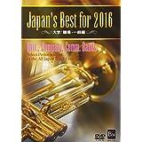 Japan's Best for 2016 大学/職場・一般編 [DVD]