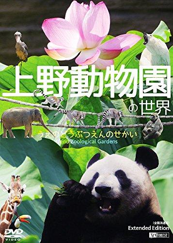 シンフォレストDVD 上野動物園の世界 うえのどうぶつえんのせかい/Extended Edition (全国流通版)
