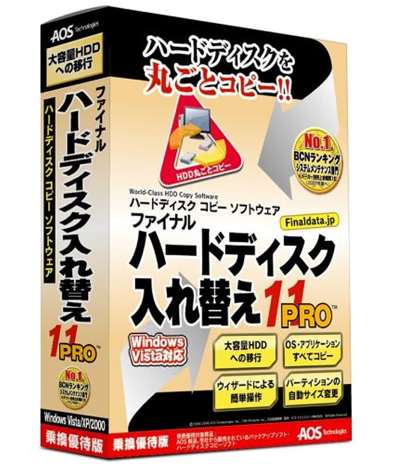 好意篭グラフ【旧商品】ファイナルハードディスク入れ替え11 PRO 乗換優待版