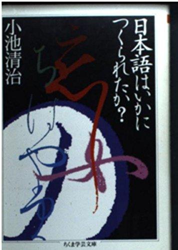 日本語はいかにつくられたか? (ちくま学芸文庫)の詳細を見る